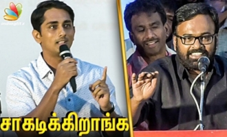 Directors please don't act: Actor Siddharth and Director Karupalaniyappan Speech