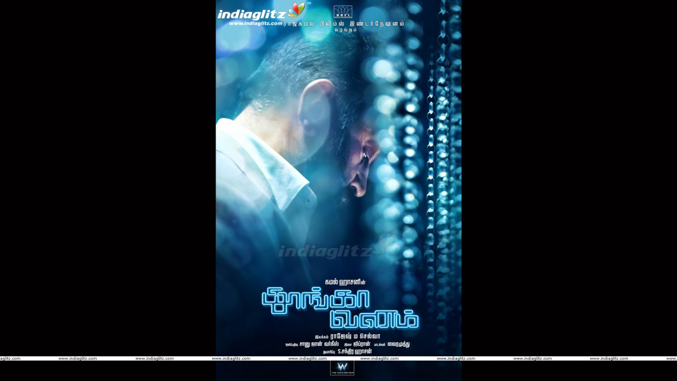 IndiaGlitz  Tamil Movies Thoongaavanam Wallpapers