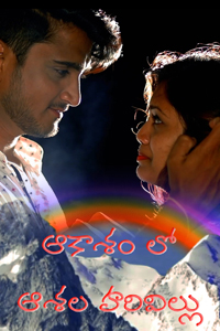 Watch Aakasamlo Asala Harivillu trailer