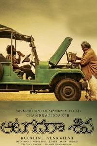 Aatagadharaa Siva Review