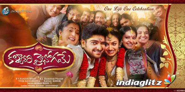 Kalyana Vaibhogame (2016) Watch Online Telugu Full Movie