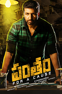 Pantham Review
