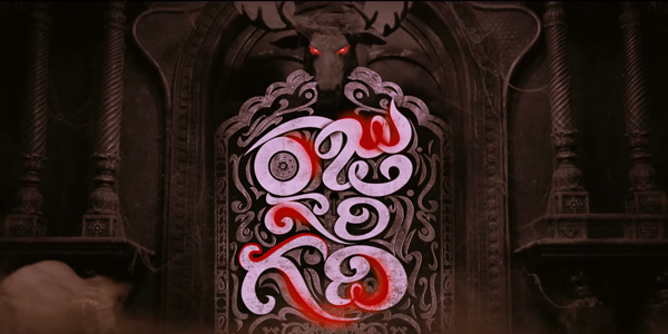 Raju Gari Gadhi' movie review roundup: A neat horror