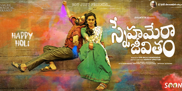 Snehamera Jeevitham (2017) DVDScr Telugu Full Movie Watch Online Free