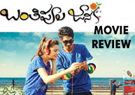'Banthipoola Janaki' Movie Review