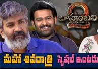 SS Rajamouli & Prabhas Maha Shivaratri Special Interviews About Baahubali 2