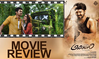 'Adirindhi' Movie Review