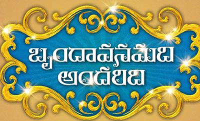 Seepana turns director with 'Brindavanamidhi Andaridi'