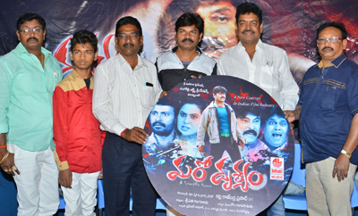 'Maro Drushyam' Audio Released