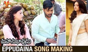 Mahanubhavudu Eppudaina Song Making