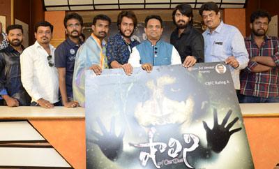 'Shalini' Audio Launch