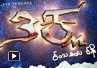 'Thikla Kambaniya Kathe' Trailer