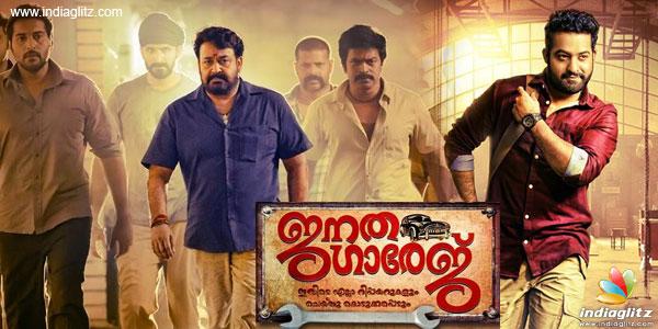 Janatha Garage Malayalam Movie Trailers