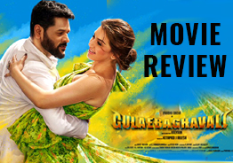 'Gulaebaghavali' Review