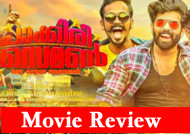 'Pokkiri Simon' Review