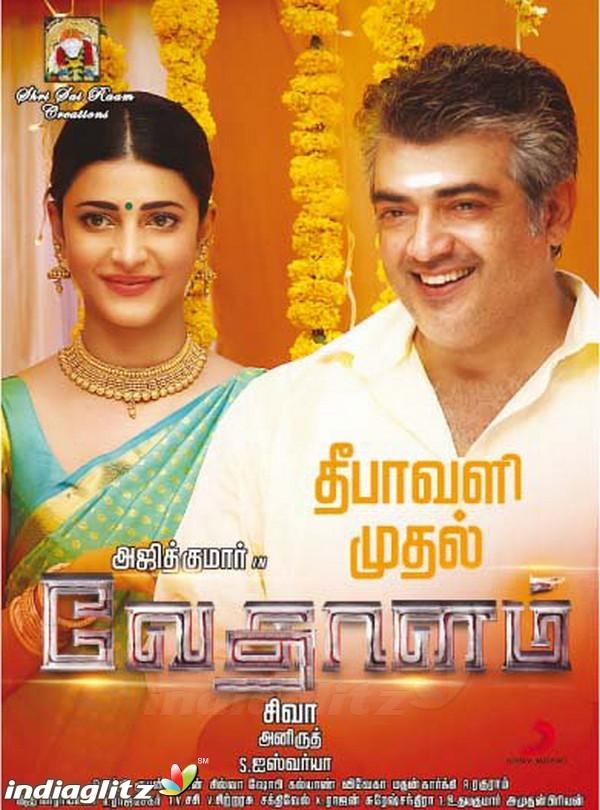 Vedalam (aka) Vedhalam review - Tamil Nadu News