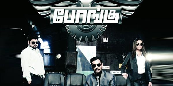 Bongu Tamil Movie Songs Lyrics
