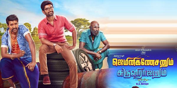 Gemini Ganeshanum Suruli Raajanum Tamil Movie All Songs Lyrics