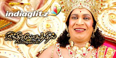 Indiralohathil Na Azhagappan