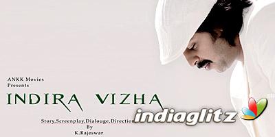 Indira Vizha