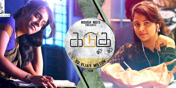 Kadugu Tamil Movie Songs Lyrics