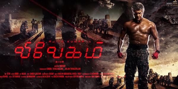 Vivegam Tamil Movie All Songs Lyrics