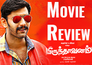 'Brindavanam' Movie Review