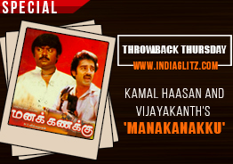 Throwback Thursday ! Kamal Haasan and Vijayakanth's 'Manakanakku'