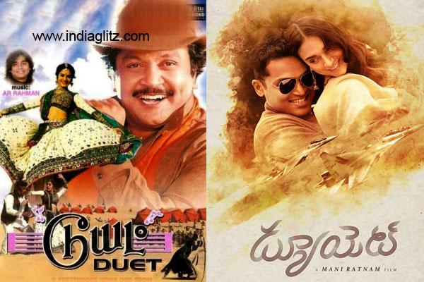 Mani Ratnam's film titled Duet