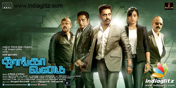 The Film Is An Official Remake Of The French Film Sleepless Nights With Ulaganayagan Tweaking The