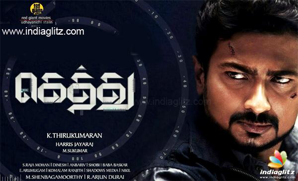 Geththu (aka) Gethu review. Geththu (aka) Gethu Tamil ...