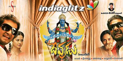 Gadhi No 305 Lo Devudu