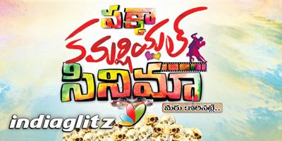 Pakka Commercial Cinema