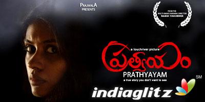 Prathyayam