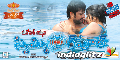 Swimming Pool Telugu Movie Images Stills Gallery