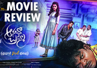 'Anando Brahma' Movie Review