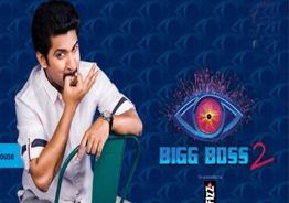 Bigg Boss-2 has two crazy guests