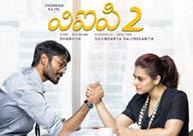 Listen Now : VIP 2 Songs
