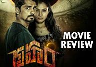 'Gruham' Movie Review