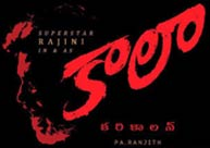 Make way for our 'Kaala'