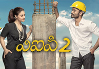 'VIP 2' Music Review