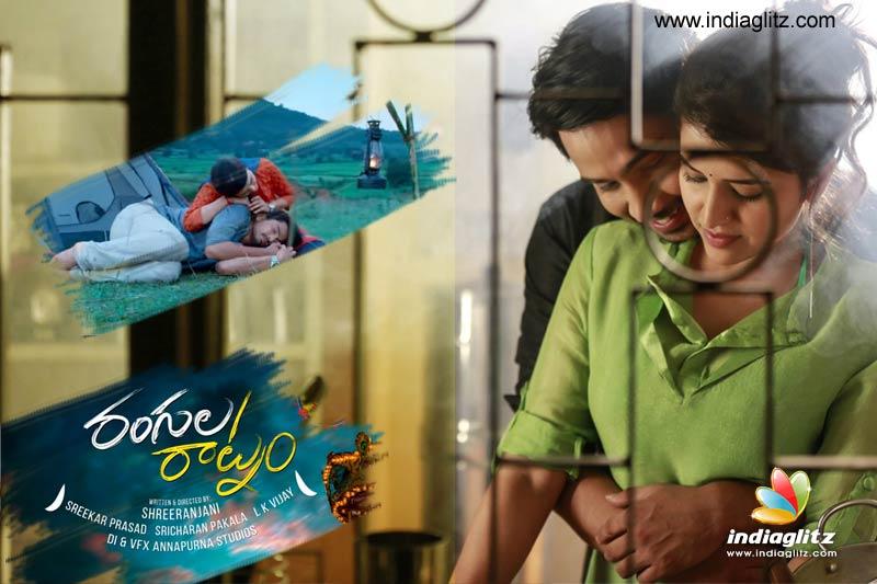 trailer review rangula ratnam telugu movie news