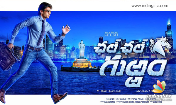 Chal Chal Gurram Movie Review