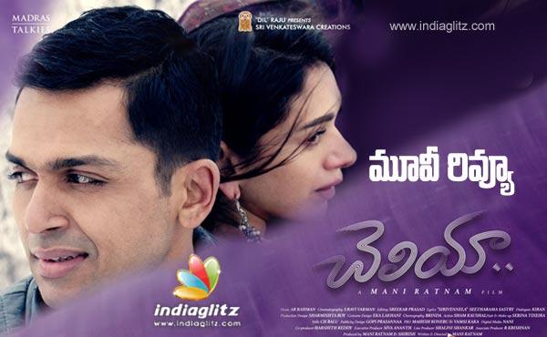 Cheliya Telugu Movie Review