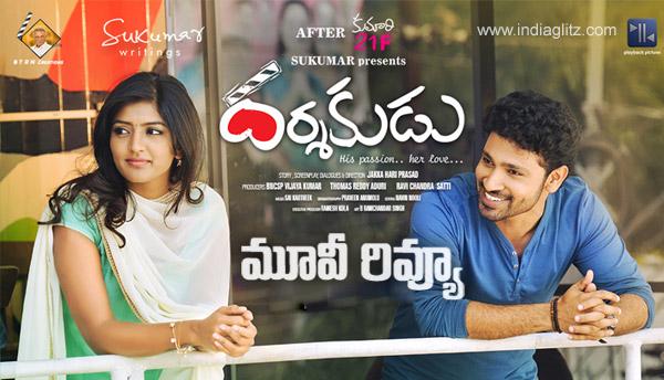 Darshakudu Movie Review