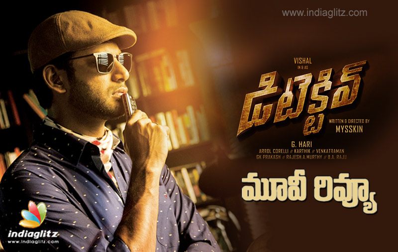 Detective Telugu Movie Review
