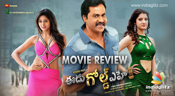 Eedu Gold Ehe Movie Review