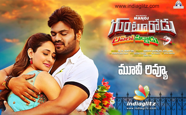 Gunturodu Telugu Movie Review