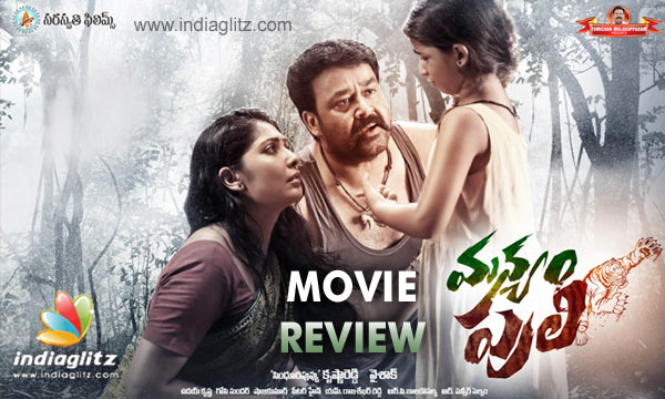 Manyam Puli Movie Review