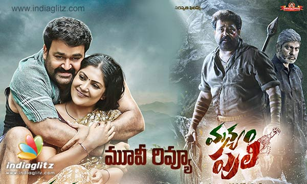Manyam Puli Telugu Movie Review